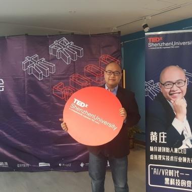 脑穿越黄庄亮相TEDx 2017跨界分享大会 揭示AI+ARVR未来
