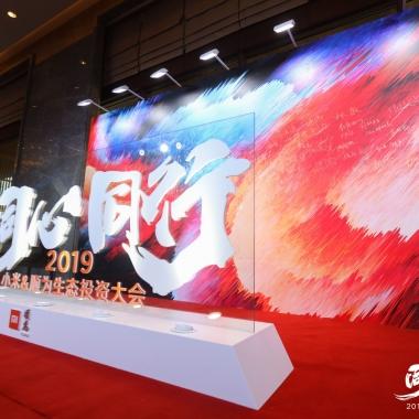 脑穿越科技CEO黄庄出席2019小米&顺为生态投资大会
